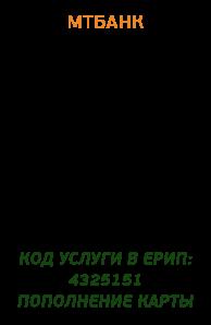 QR-код: код услуги в ЕРИП: 4325151