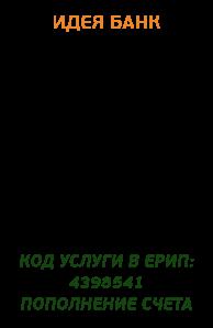QR-код: код услуги в ЕРИП: 4398541