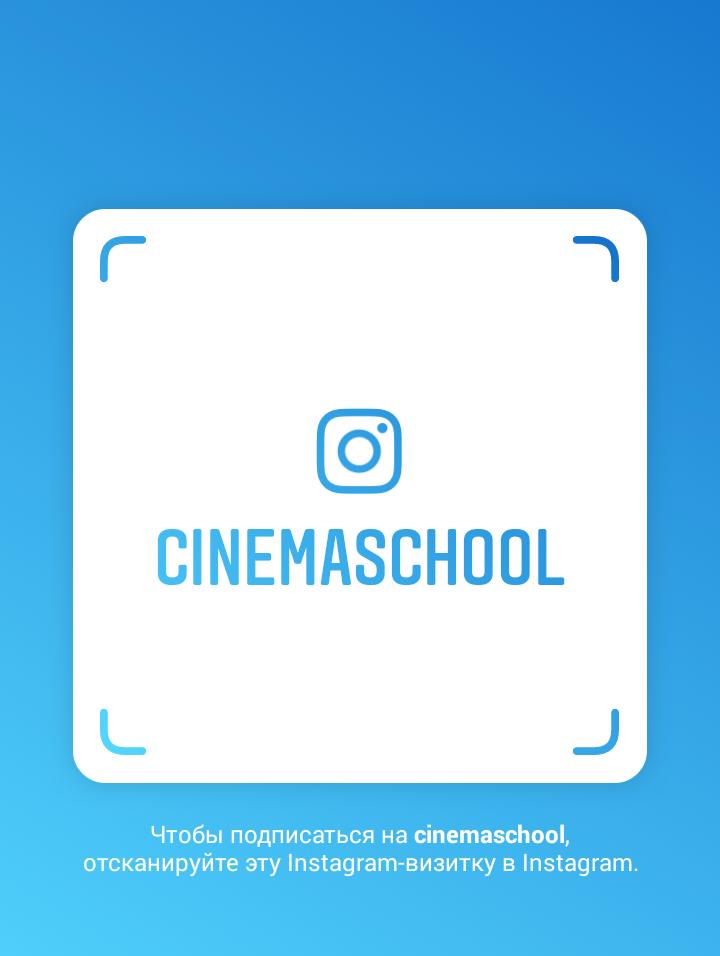 Instagram-визитка: отсканируйте еёвInstagram и/или щёлкните поней