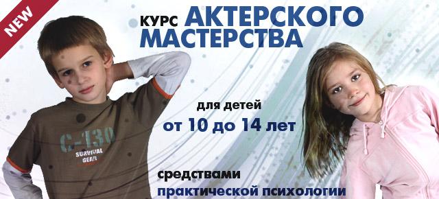 Курс актерского мастерства для детей 10-14 лет средствами практической психологии (сайт Минской школы киноискусства)