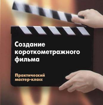 (сайт Минской школы киноискусства)