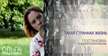 Ольга Пранович в фильме из серии «Такая странная жизнь»