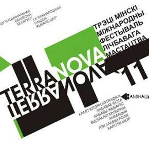 ІІI Фестиваль цифрового искусства «Terra Nova»