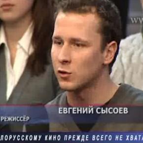 Режиссёр Евгений Сысоев в передаче «Открытый формат» на ОНТ
