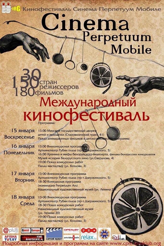 Афиша фестиваля-кинокооперации Cinema Perpetuum Mobile
