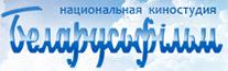 Национальная киностудия «Беларусьфильм»