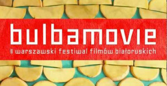 II Варшавский фестиваль белорусского кино «Bulbamovie» (Варшава, Польша, 2012 г.) (сайт Минской школы киноискусства)