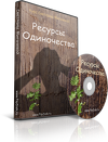 Ресурсы Одиночества (видео-курс Светланы Мигачевой; полезен, как практикующих психологам, так и людям, которые хотят просто перестать страдать от одиночества)