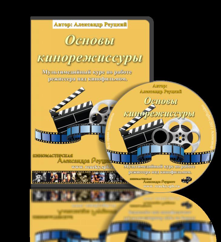 «Основы кинорежиссуры»— мультимедийный курс Александра Реуцкого поработе режиссёра нафильмом