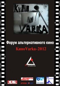Форум альтернативного кино «КиноVarka-2012»: логотип