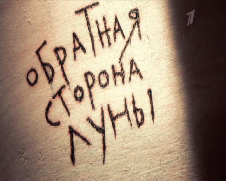 Фильм «Обратная сторона Луны»