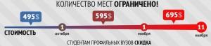 Стоимость участия в семинаре Олега Киршула в Минске (Беларусь), скидки