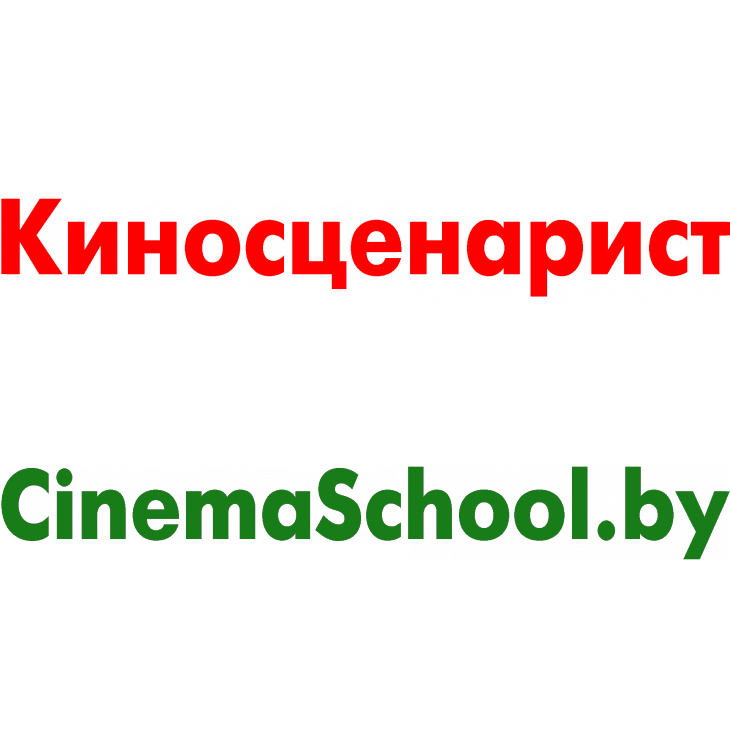 Курс «Киносценарист» (Минская школа кино, CinemaSchool.by)