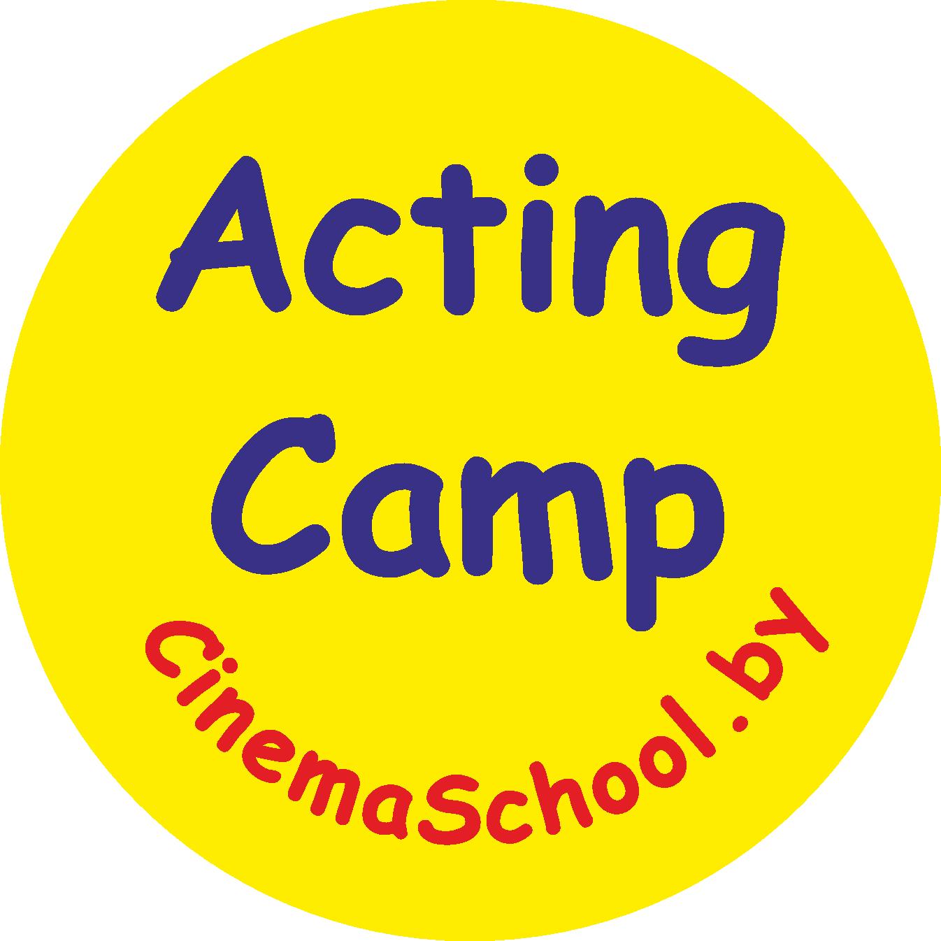 Acting Camp— лагерь актёрского мастерства Минской школы кино (CinemaSchool.by) (сайт Минской школы киноискусства)