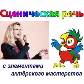 «Сценическая речь с элементами актёрского мастерства» (курс Анны Мишутиной)