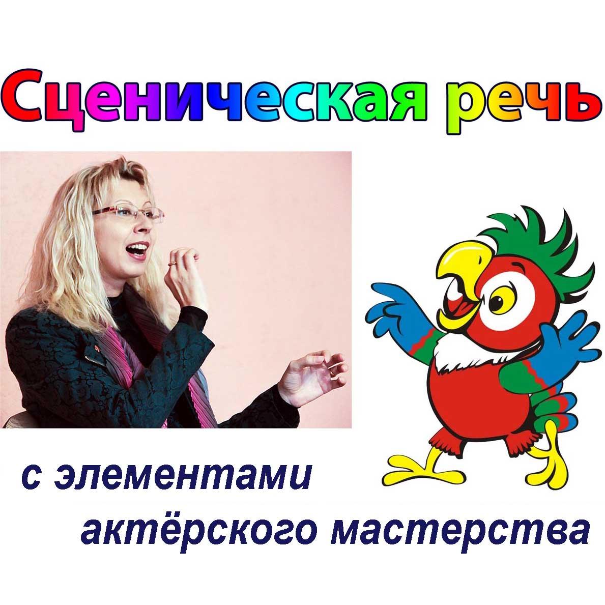 «Сценическая речь с элементами актёрского мастерства» (курс Анны Мишутиной) (сайт Минской школы киноискусства)