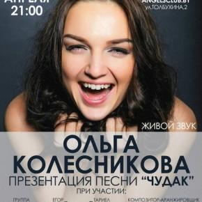 Афиша: Ольга Колесникова вклубе «Ангелы» Минск, презентация песни «Чудак»