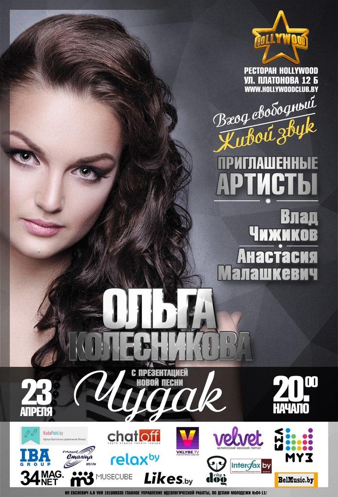 Афиша вечеринки 23.04.2015, Ольга Колесникова с новым концертом в Минске