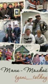 Музыкальная группа  Тяни-Толкай (Беларусь) (сайт Минской школы киноискусства)