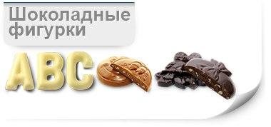 Шоколадово (компания «Монтбрук»): шоколадные фигурки