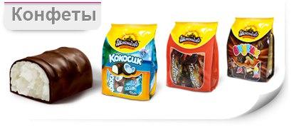 Шоколадово (компания «Монтбрук»): конфеты