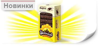 Шоколадово (компания «Монтбрук»): новинки