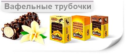 Шоколадово (компания «Монтбрук»): вафельные трубочки