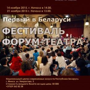 Афиша (Первый в Беларуси Фестиваль форум-театра. Национальный центр современных искусств, Минск, ул. Некрасова, 3)