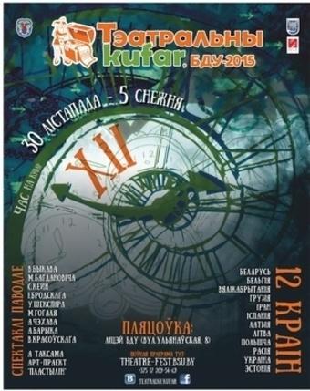 30.11.2015-05.12.2015: XІI Международный фестиваль студенческих и молодёжных театров «Театральный Куфар»