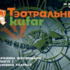 Международный фестиваль студенческих театров «Тэатральны куфар» (БГУ, 30.11.2015-05.12.2015)