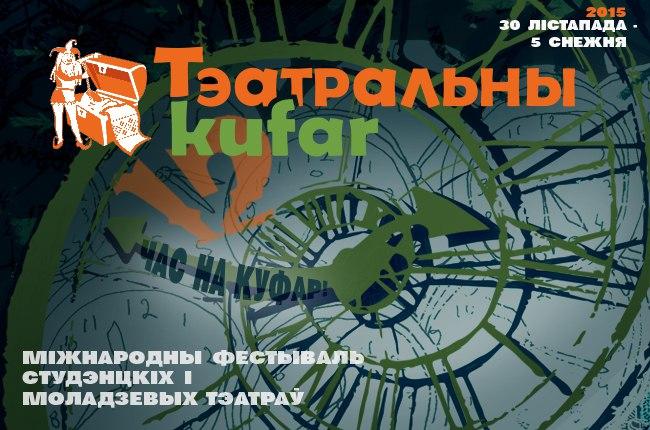Международный фестиваль студенческих театров «Тэатральны куфар» (БГУ, 30.11.2015-05.12.2015) (сайт Минской школы киноискусства)
