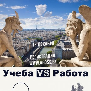 Афиша: Форум-театр «Учёба vsРабота» (13.12.2015; HeadHunter BOSS; ABOSS.by)