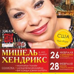 Легенда вокального джаза Мишель Хендрикс иджаз-квартет: концерты вМинске (26,28.02.2016)