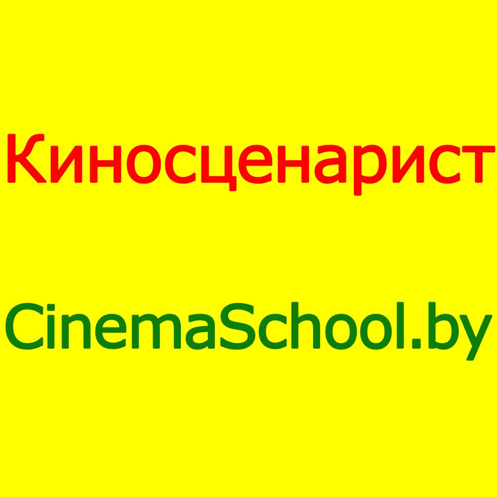 Курс «Киносценарист» (Минская школа киноискусства, CinemaSchool.by) (сайт Минской школы киноискусства)