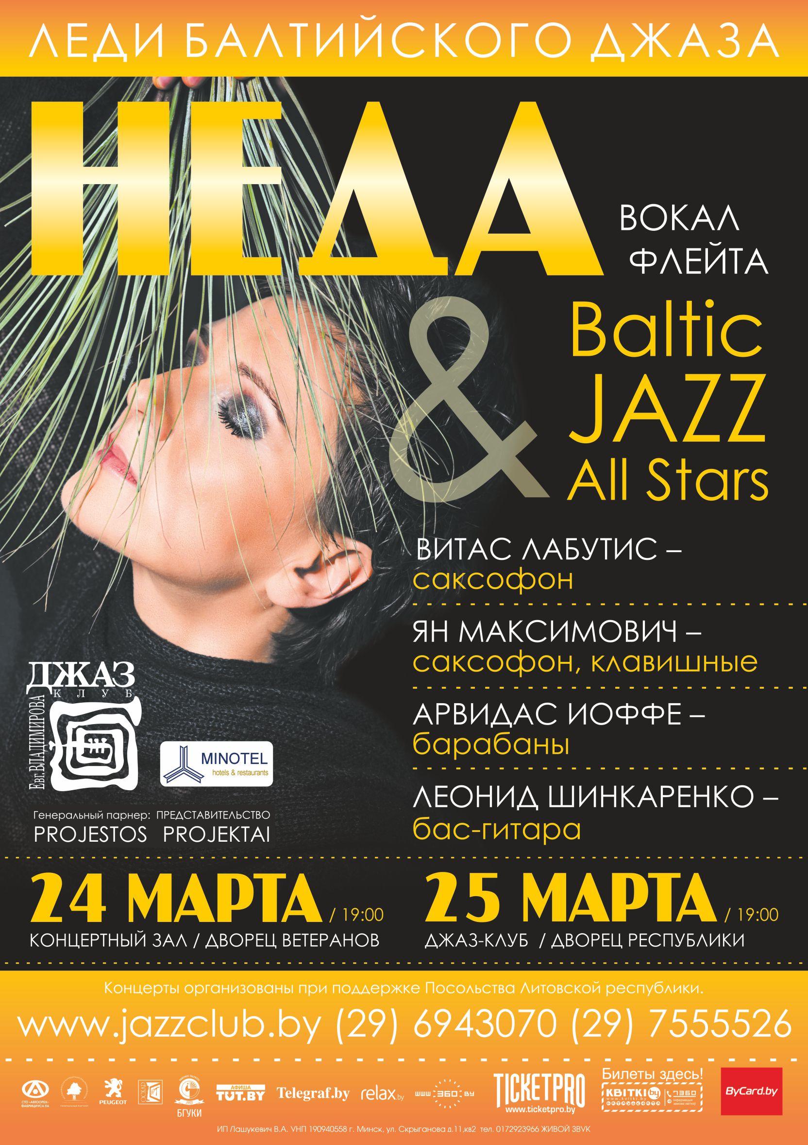 НЕДА (Леди балтийского джаза, вокал, флейта) & Baltic Jazz All Stars. 24-25.03.2016, Минск (сайт Минской школы киноискусства)