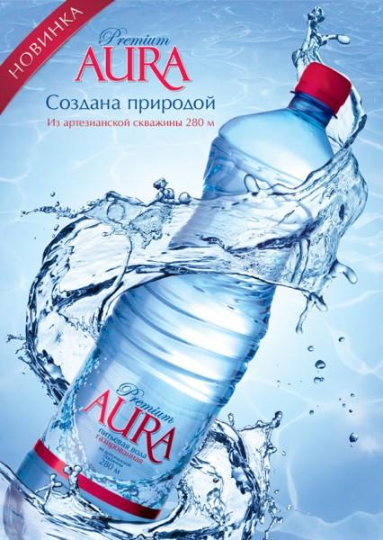 Новинка: питьевая газированная вода «Aura» (сайт Минской школы киноискусства)