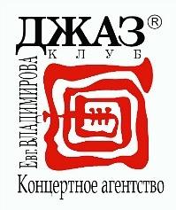Джаз-Клуб Евгения Владимирова. Концертное агентство (эмблема, логотип).