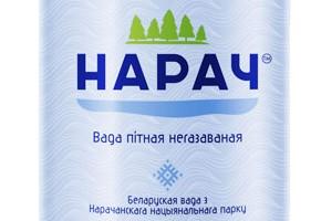 Вода питьевая негазированная «Нарочь» (белорусская вода изНарочанского национального парка)