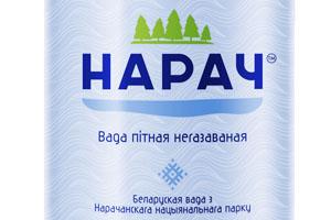 Вода питьевая негазированная «Нарочь» (белорусская вода изНарочанского национального парка) (сайт Минской школы киноискусства)