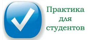 Практика для студентов вМинской школе киноискусства (Минск, Беларусь)