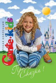 Детская коллекция «Conte-kids»: Просто сказка! Девушка вколготках нафоне облачного неба.