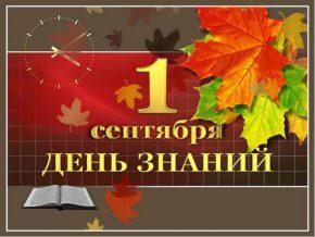 1сентября— День Знаний
