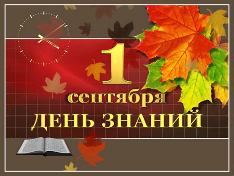 1сентября— День Знаний (сайт Минской школы киноискусства)