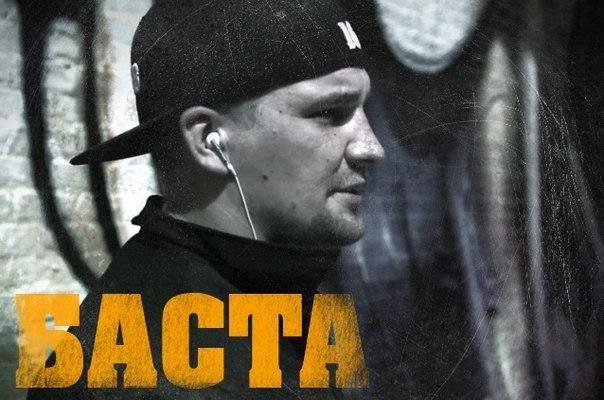 Баста (сайт Минской школы киноискусства)