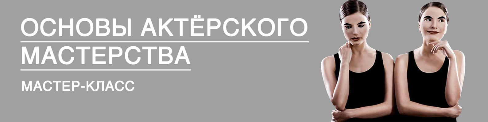 Мастер-класс «Основы актёрского мастерства» (Минская школа киноискусства, Минск, Беларусь)