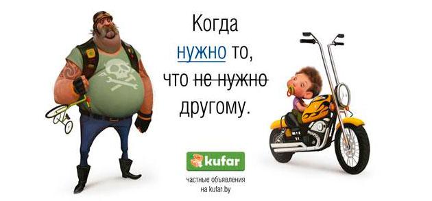 Kufar: когда нужното, что ненужно другому