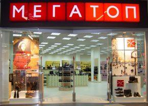 Магазин обуви «Мегатоп» работает ежедневно: 10:00—22:00