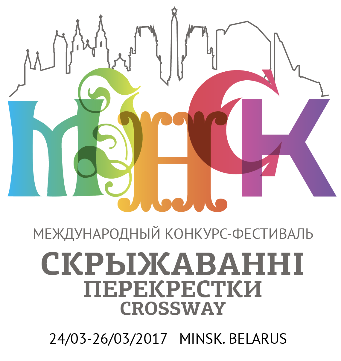Международный конкурс-фестиваль «Скрыжаванні. Mінск» (Minsk, Belarus, 2017-03) (сайт Минской школы киноискусства)