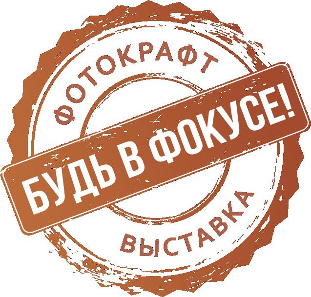 Выставка фото- ивидеооборудования «ФОТОКРАФТ». Будь вфокусе! (сайт Минской школы киноискусства)