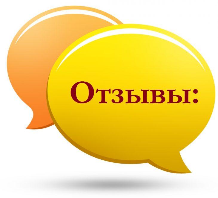 Отзывы (сайт Минской школы киноискусства)